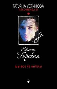 Мы все не ангелы - Евгения Горская