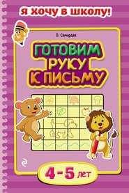 Готовим руку к письму. Для детей 4–5 лет