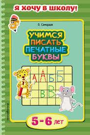 Учимся писать печатные буквы. Для детей 5–6 лет