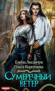 Сумеречный ветер - Ольга Коротаева и др.