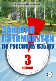 Занятия – пятиминутки по русскому языку. 3 класс