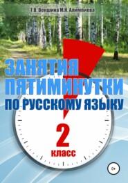Занятия – пятиминутки по русскому языку. 2 класс