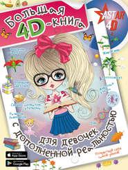 Большая 4D-Kнига для девочек с дополненной реальностью