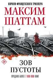 Зов пустоты - Максим Шаттам