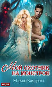 Мой охотник на монстров - Марина Комарова