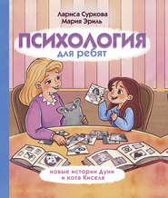 Психология для ребят. Новые исто… - Лариса Суркова и др.