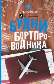 Будни бортпроводника - Илья Брижак