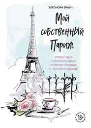 Мой собственный Париж - Элеонора Браун