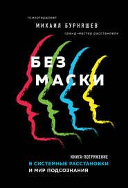 Без маски - Михаил Бурняшев