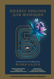 Бизнес библия для женщин - Юлия Бадун