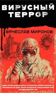 Вирусный террор - Вячеслав Миронов