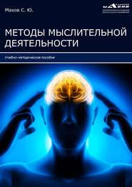 Методы мыслительной деятельности