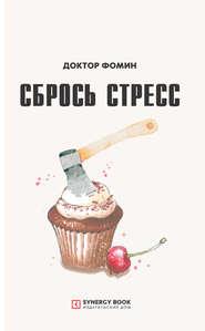 Сбрось стресс - Евгений Фомин