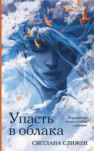 Упасть в облака - Светлана Слижен