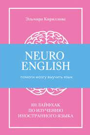 NeuroEnglish: Помоги мозгу выучи… - Эльмира Кириллова
