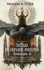 Застава на окраине Империи. Кома… - Марцин Гузек