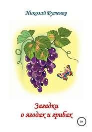 Загадки о ягодах и грибах