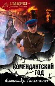 Комендантский год - Александр Тамоников
