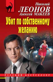 Убит по собственному желанию - Николай Леонов и др.