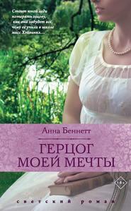 Герцог моей мечты - Анна Беннетт