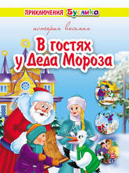 Приключения Буслика. В гостях у Деда Мороза