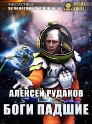 Боги Падшие - Алексей Рудаков