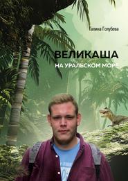 Великаша на Уральском море