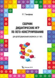 Сборник дидактических игр по лего-конструированию для детей дошкольного возраста (3-7 лет)