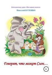 Говорят, что может слон. Чтение по слогам