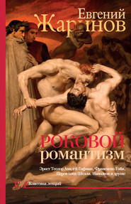 Роковой романтизм. Эпоха демоно… - Евгений Жаринов