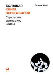 Большая книга переговоров - Ричард Шелл