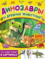 Динозавры и древние животные. 200 картинок