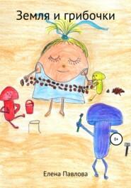Земля и грибочки