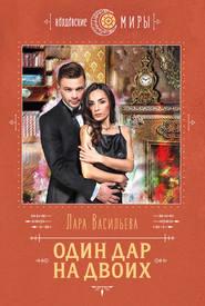 Один дар на двоих - Лара Васильева