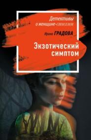 Экзотический симптом - Ирина Градова