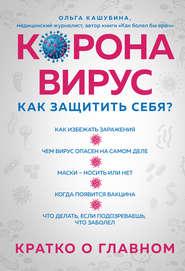 Коронавирус: как защитить себя? … - Ольга Кашубина