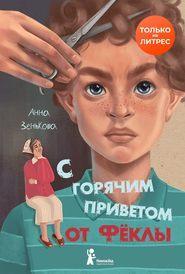 С горячим приветом от Фёклы - Анна Зенькова