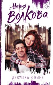 Men & Wine. Мужчины и вино - Мария Волкова