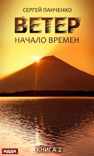 Ветер. Книга 2. Начало време… - Сергей Панченко