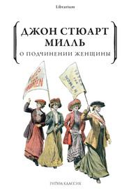 О подчинении женщины - Джон Стюарт Милль