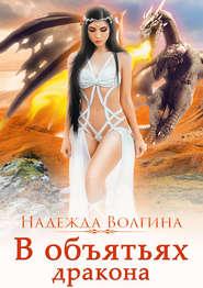 В объятьях дракона - Надежда Волгина