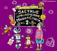 Улётные приключения Миши и Сашки из 2 «Б»