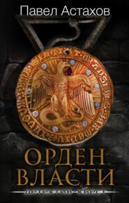 Орден Власти - Павел Астахов