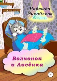 Волчонок и Лисёнка