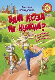 Вам коза не нужна? Коза Фрося и путешествие с приключениями