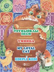 Тәүфыйклы песи = Умница = My loyal cat = Edepli Kedi