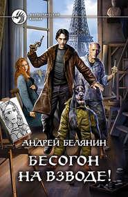 Бесогон на взводе! - Андрей Белянин