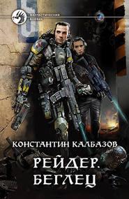 Рейдер. Беглец - Константин Калбазов