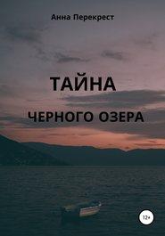 Тайна чёрного озера