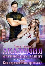 Академия магических защит, или К… - Тина Титова